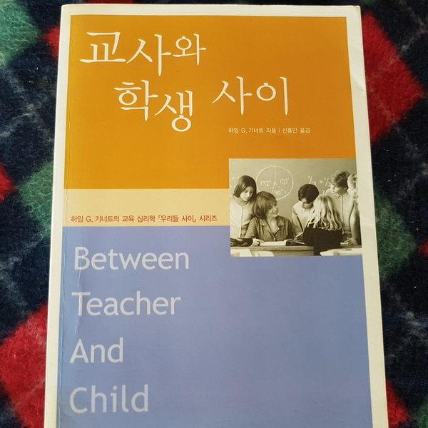 교사와 학생사이/하임G.기너트.양철북.2006