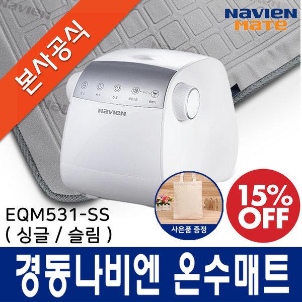 온수매트 EQM531-SS (싱글 / 슬림형) 공식특화점