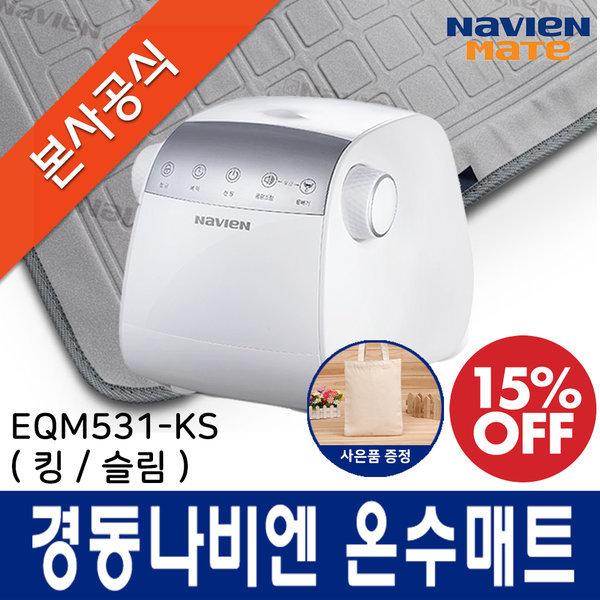 온수매트 EQM531-KS (킹 / 슬림형) 공식특화점