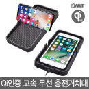 OMT 차량용 고속 대시보드 QI 무선충전거치대 OWC-C9