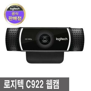 로지텍코리아정품 C922 PRO STREAM 웹캠 화상카메라