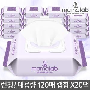 마마랩 아기물티슈 올데이 120매 캡형X20팩