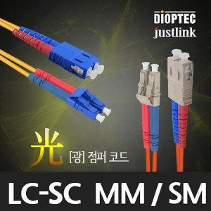 디옵텍 LCPC-SCPC-2C-SM-2M (LC-SC싱글모드)