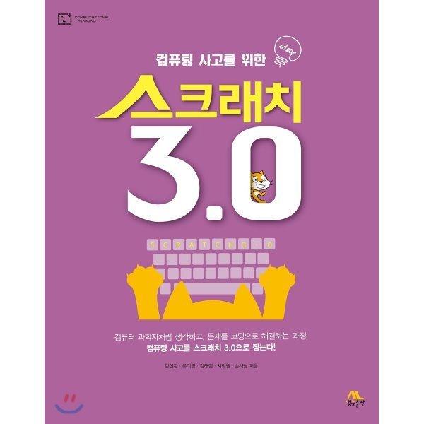 컴퓨팅 사고를 위한 스크래치 3 0  한선관 류미영 김태령