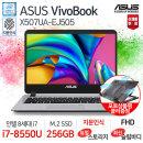 ASUS 비보북 X507UA-EJ505 i7/SSD256GB