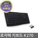 로지텍 코리아 정품 무선 키보드 K270