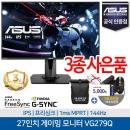 ASUS 27인치 게이밍 모니터 VG279Q 총판직영점