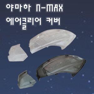 야마하 NMAX125 에어필터커버 엔맥스 클리너커버