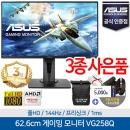 ASUS 25인치 게이밍 모니터 VG258Q 공식판매점