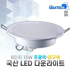 LED 다운라이트 6인치 15w 매입등