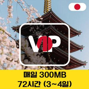 VIP 일본 유심 4G LTE 300MB 3일 72시간~30일 720시간