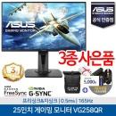 ASUS 25인치 게이밍 모니터 VG258QR 공식판매점