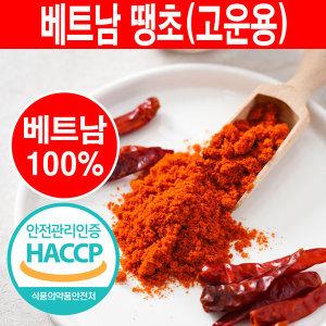 베트남 땡초(고운용) 1kg 매운고춧가루