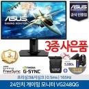 ASUS 24인치 게이밍 모니터 144Hz VG248QE 공식인증점
