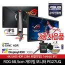 ASUS 27인치 게이밍 모니터 지싱크 PG27UQ 공식판매점