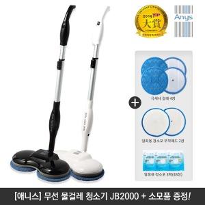 애니스 무선물걸레청소기 JB2000 효도템 / 국내제작