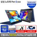 노트북PenS NT950SBE-X58A UFS256G메모리카드 무상증정