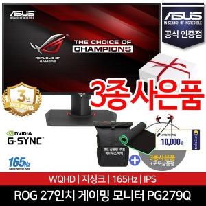 ASUS 27인치 게이밍 모니터 165Hz PG279Q 공식인증점