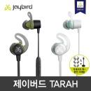 TARAH 블루투스 이어폰 블랙/악세사리팩 증정