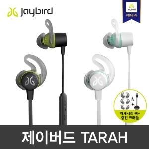 TARAH 블루투스 이어폰 그레이/악세사리팩 증정