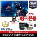 ASUS 25인치 게이밍 모니터 240Hz PG258Q 공식인증점