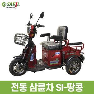 새일산업 SI-땅콩 삼륜전동스쿠터 전기삼륜차