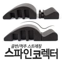 KOREA IW 스파인코렉터 경량 분리형 필라테스