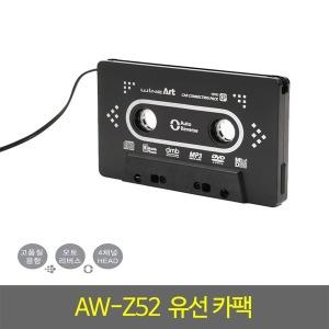 카팩/AW-Z52(5218)/유선카팩/자동차카세트아답터