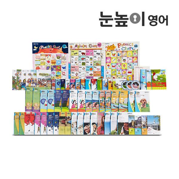 눈높이 영어 - 영어실력 완성 프로그램 (1개월)
