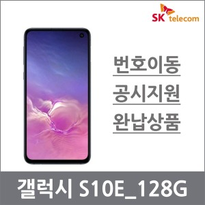 SKT번호이동 현금완납 삼성 갤럭시S10E 128G SM G970N