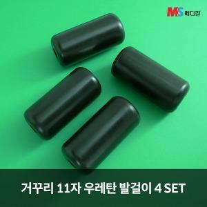 MS메디칼 거꾸리 우레탄 11자 발걸이 4SET / 무료배송