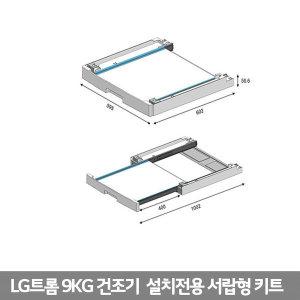 9kg건조기 서랍형키트 화이트색상 추가(개별구매불가)