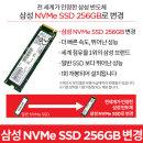 저장장치를 삼성 NVME 256G로 /변경