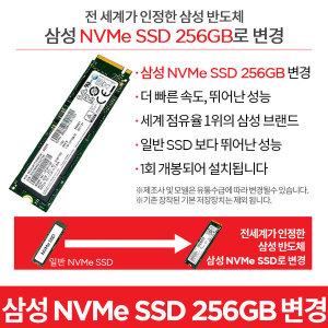 저장장치를 삼성 NVME 256G로 변경