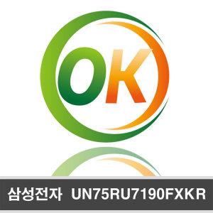 삼성전자 UN75RU7190FXKR 스탠드형 물류배송 (OK)