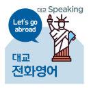 대교 Speaking 전화영어 학습권