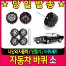 자동차 바퀴 소 (4개입)