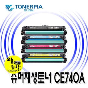 재생 CE740A 택1 CP5225 CP5225DN CP5225N CP5220
