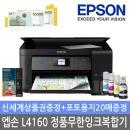 엡손 L4160 무한잉크복합기 포토용지+상품권증정이벤트