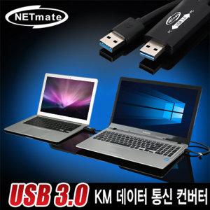 NETmate USB3.0 KM 데이터 통신 컨버터케이블 1.8m
