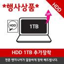 (옵션)(특가) 15UD480-LX10K전용 HDD 1TB 추가 장착