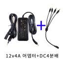 12v4A어뎁터 DC4분배코드 CCTV 카메라 12v4A+DC4분배선