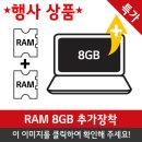 (옵션)(특가) 15UD480-LX10K 전용 RAM 8GB 추가 장착