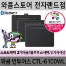 와콤CTL-6100WL 블랙/전자랜드점