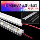 LED 방열판커버(1M) PCB BAR용 불투명/LED바LED방열판