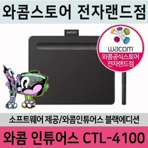 와콤타블렛 CTL-4100 블랙 /전자랜드점