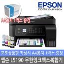 엡손 L5190 팩스복합기 무한잉크복합기 사은품증정행사
