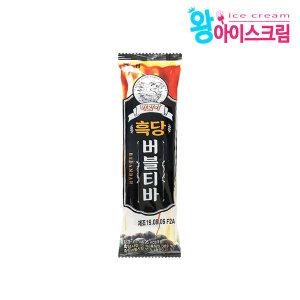 왕아이스크림/바밤바 흑당 버블티바/ 아이스크림