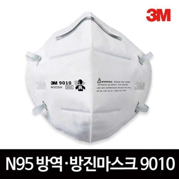 (현대Hmall)방진마스크(9010 3M)
