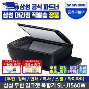정품무한 잉크젯복합기/프린터 SL-J1560W 잉크포함